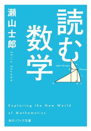 読む数学 (角川ソフィア文庫)の詳細を見る