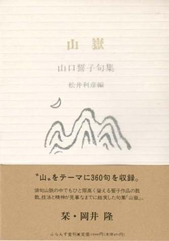 山岳―山口誓子句集 (ふらんす堂文庫)