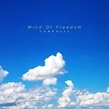 자유의 바람