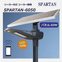 【SPARTAN-6050】4500-5000lm LED ソーラー 照明 街灯 外灯 屋外