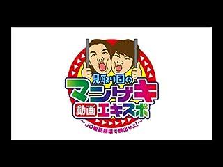 見取り図のマンゲキ動画エキスポ JD腹筋崩壊で脱出せよ!