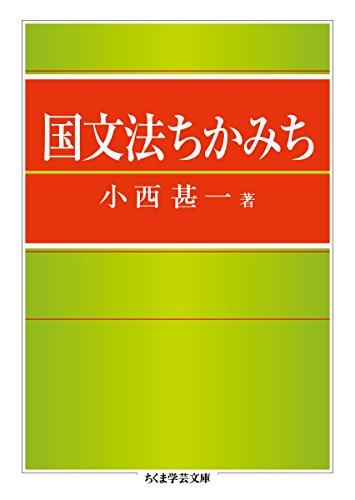 国文法ちかみち (ちくま学芸文庫)