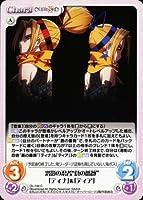 """Chaos TCG/潜影の忍者""""蒼の薔薇""""「ティナ」&「ティア」 【C】 OL-144C / オーバーロードⅡ"""