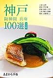神戸・阪神間・兵庫100選決定版 (クリエテMOOK あまから手帖)