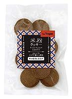 米粉クッキー(キャロブ&ココア) (60g) 【オーサワ】
