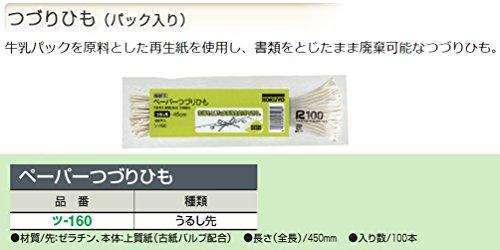 コクヨ『ペーパーつづりひも長さ450mm100本入(ツ-160)』