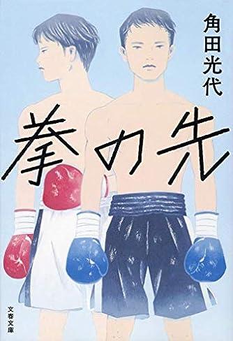 拳の先 (文春文庫)
