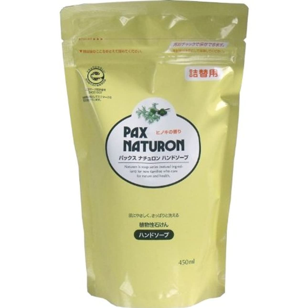 静脈増幅成分肌にやさしく、さっぱりと洗える植物性石けん!植物性ハンドソープ 詰替用 450mL
