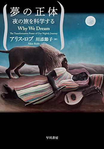 『夢の正体 夜の旅を科学する』今こそ、夢を楽しむべき時
