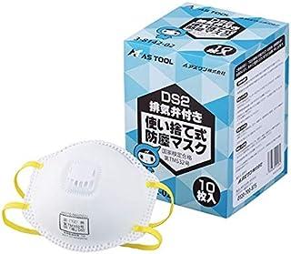 アズワン 使い捨て式防塵マスク DS2 排気弁付 1箱 10枚入 国家検定合格品 3-8142-02
