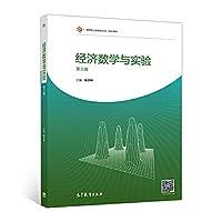 经济数学与实验(第3版高等职业教育新形态一体化教材)