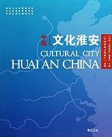 中国文化淮安