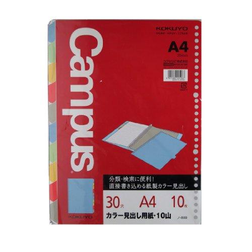 コクヨ キャンパス ルーズリーフ用カラー見出し用紙 A4 10山 10枚 ノ-899