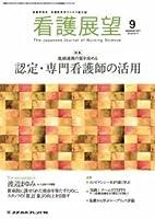 看護展望 2017年 09 月号 [雑誌]