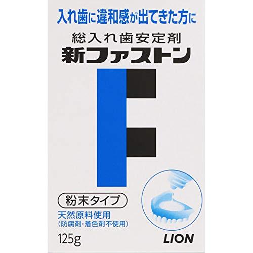 ライオン 入れ歯安定剤 新ファストン 携帯容器付 125g