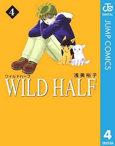 WILD HALF 4 (ジャンプコミックスDIGITAL)
