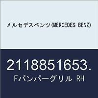 メルセデスベンツ(MERCEDES BENZ) Fバンパーグリル RH 2118851653.