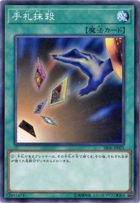 遊戯王/第10期/ストラクチャーデッキR-闇黒の呪縛-/SR06-JP025 手札抹殺