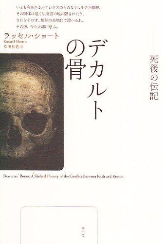 デカルトの骨 死後の伝記