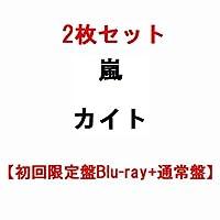 2枚セット 嵐 カイト 【初回限定盤Blu-ray+通常盤】