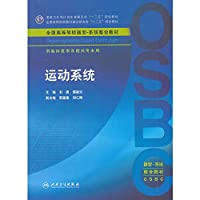 Motion System (used for clinical medicine and related professional colleges and universities nationwide organ)(Chinese Edition)