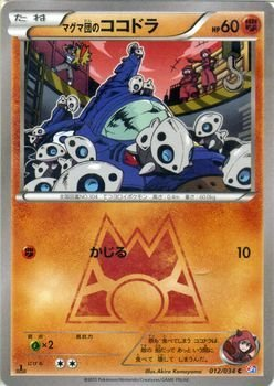 Pokemon card game of XY magma Orchestra Kokodora / concept Pack Magma VS Aqua Orchestra Orchestra double Crisis (PMCP1) / Single Card