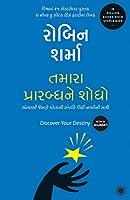 Discover Your Destiny (Gujarati)