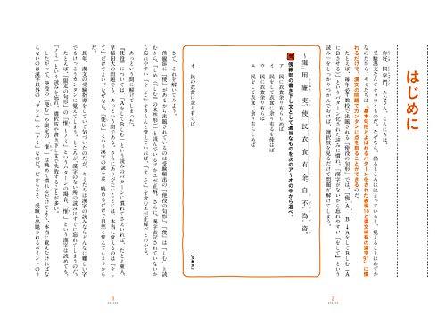 学研プラス『漢文早覚え速答法共通テスト対応版』