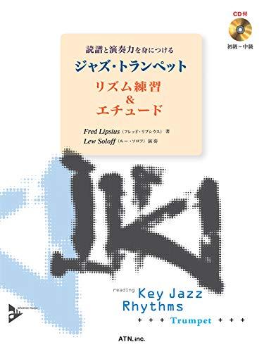 読譜と演奏力を身につける ジャズ・トランペット リズム練習&エチュードの詳細を見る