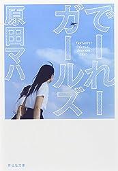 【映画】「でーれーガールズ」2015年2月21日(土)公開 山口百恵さんの「さよならの向う側」で号泣。それ反則です♡ #でーれー 7