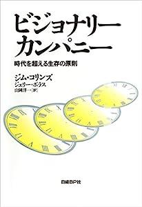 ビジョナリー・カンパニー 1巻 表紙画像