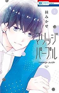 マリッジパープル【電子限定おまけ付き】 5 (花とゆめコミックス)