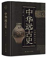 中国断代史系列:中华远古史