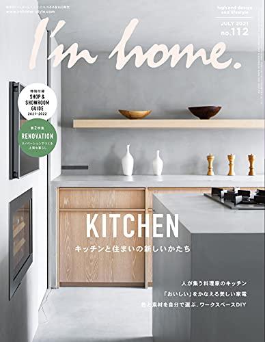 I'm home(アイムホーム) No.112 (2021-05-14) [雑誌]