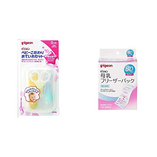 【セット買い】ピジョン ベビーこだわりおていれセット 15108 & Pigeon 母乳フリーザーパック 80ml 50枚入 滅菌済なので衛生的