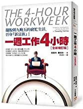 一週工作4小時:擺脫朝九晚五的窮忙生活,晉身「新富族」!The 4-Hour Workweek : Escape 9-5, Live Anywhere, and Join the New Rich(Chinese Edition) by 提摩西.費里斯 Timothy Ferriss