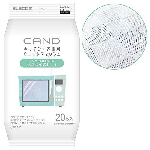 エレコム - CAND - キッチン ・ 家電クリーナー シート 厚手 大判 レンジ ・ 冷蔵庫 用 20枚入 HA-WCMR20