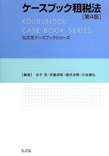 ケースブック租税法 第4版 (弘文堂ケースブックシリーズ)の詳細を見る