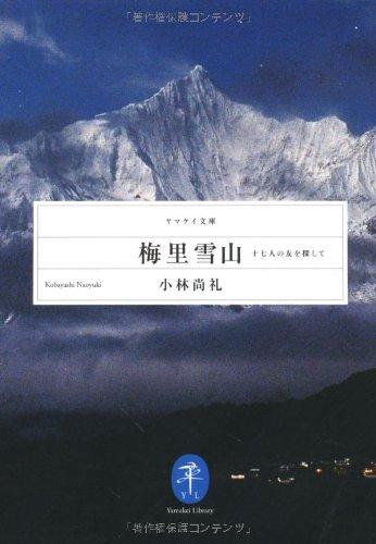 梅里雪山(メイリーシュエシャン)十七人の友を探して (ヤマケイ文庫)