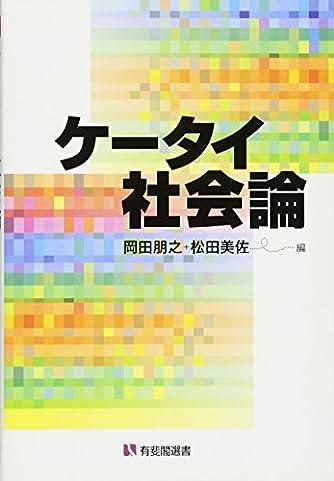 ケータイ社会論 (有斐閣選書)