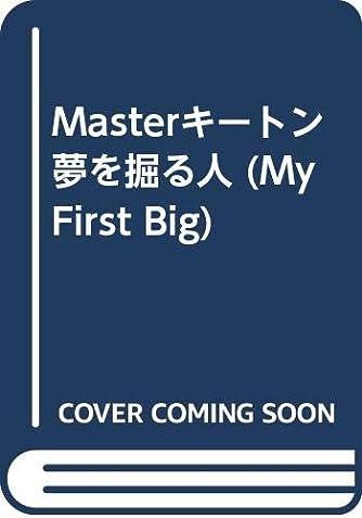 Masterキートン 夢を掘る人 (My First Big)