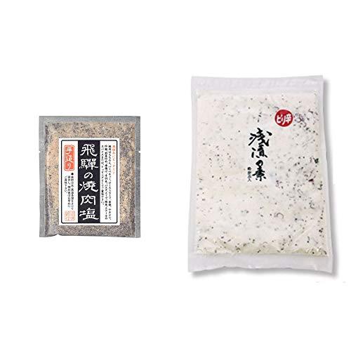[2点セット] 手造り 飛騨の焼肉塩(80g)・浅漬けの素[大](300g)