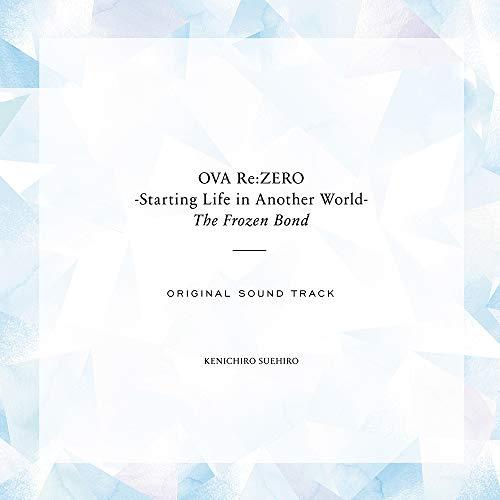 OVA「 Re:ゼロから始める異世界生活 氷結の絆 」オリジナルサウンドトラック