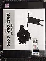 ジャンヌ・ダルク・オルタ イベントガレージキットFGO METALBOX ワンフェス品 メタルボックス FateGrand Order