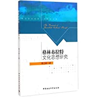 Greenblatt Cultural Thought(Chinese Edition)