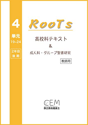 Hight School Class  of Church School / Bible Study Plan No-4 / Teacher: Adult Class of Church School / Bible Study for groups roots (Piyo ePub Books) (Japanese Edition)