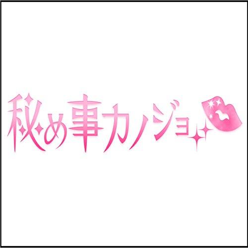 『新体操部の先輩と後輩「秘め事カノジョ」より』のカバーアート
