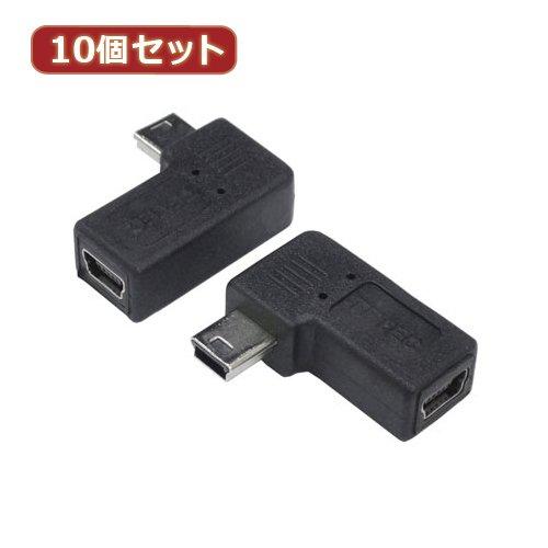 【まとめ 5セット】 変換名人 10個セット 変換プラグ USB mini5pin 左L型(フル結線) USBM5-LLFX10