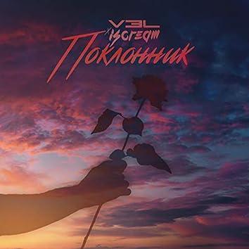 Поклонник (feat. Vэl)