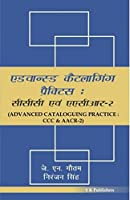 Advanced Cataloguing Practice Ccc & Aacr2